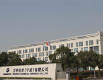 万华化学(宁波)有限公司