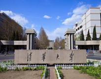 清华大学.